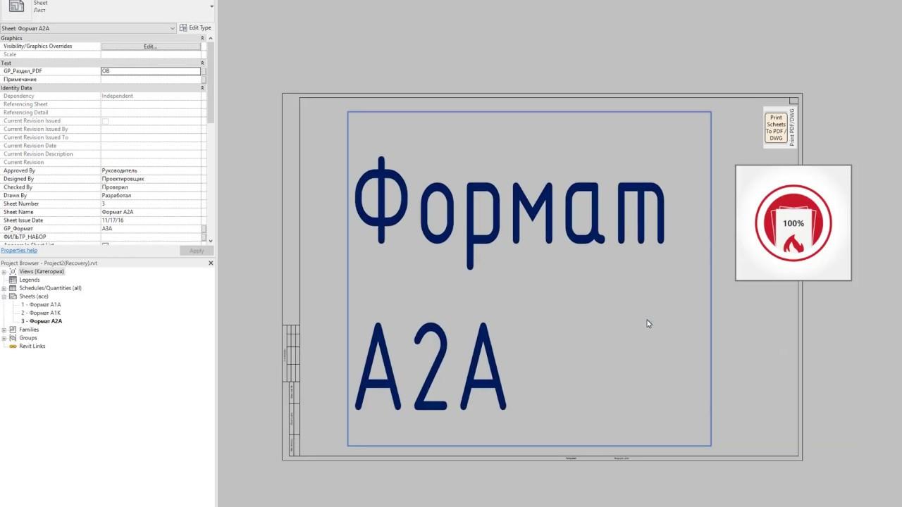 Печать листов в формат PDF из Ревит (Revit) - YouTube