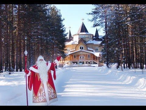 Великий Устюг. Резиденция Деда Мороза 2018.