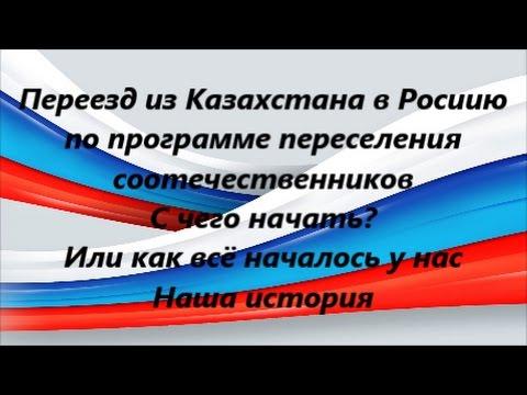 Переезд из Казахстана в Россию по программе переселения