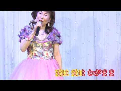 【カラオケ本人映像】池田かよこ 愛はわがまま