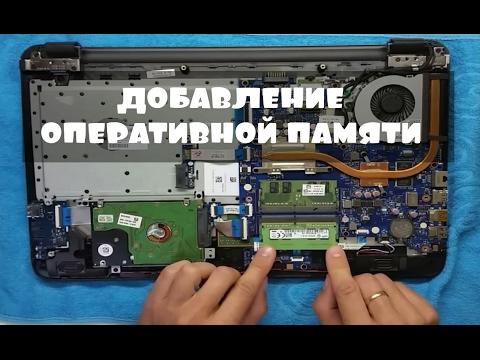 Добавление оперативной памяти в ноутбук НР 15