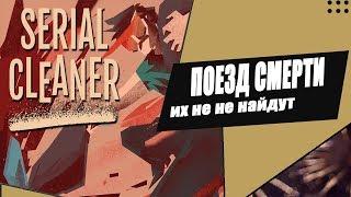 Serial cleaner - веселый чистильщик   Часть 4   Веселые игры