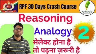 RPF REASONING LECTURE -2 ,ANALOGY BY SUDHEEP SIR