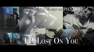 LP - Lost On You (russian cover) на русском