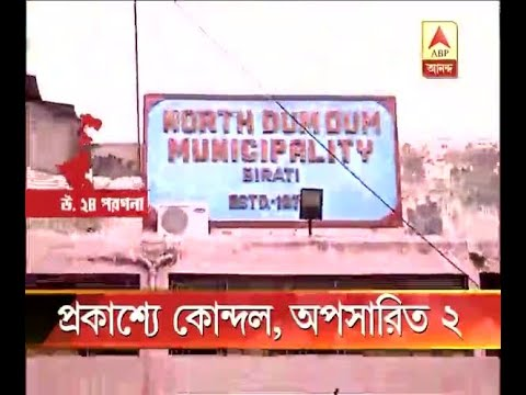 North Dumdum municipality: TMC removes chairman, vice-chairman from posts due to alleged f