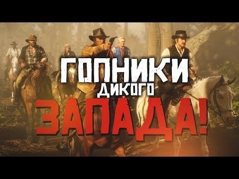Red Dead Redemption 2#Гопари Дикого запада#Главный беспредельщик JoFa