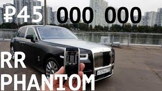 ROLLS-ROYCE PHANTOM за 45 млн рублей. Как реагируют окружающие?