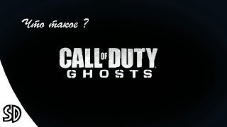 ▲Что такое... : - Call of Duty: Ghosts ? (За 2 минуты)
