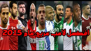 قائمة المرشحين لجائزة افضل لاعب عربي عام 2015