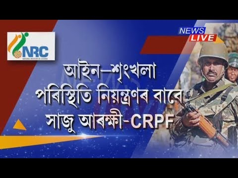 Police, security forces get ready as authorities prepare to publish updated NRC on June 30