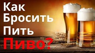 Как бросить пить пиво Мой опыт