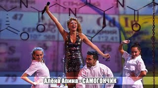 "Download Алена Апина в шоу ""Три аккорда"" - ""Притончик"" (2015) Mp3 and Videos"