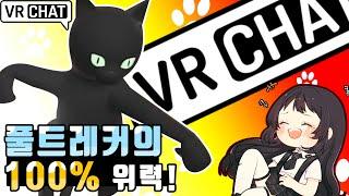 【니어니아/VRChat】 - VR챗은 이런 게임입니다ㅋㅋ #28