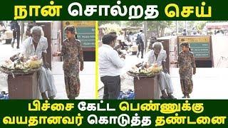 பிச்சை கேட்ட பெண்ணுக்கு வயதானவர் கொடுத்த தண்டனை பாருங்கTamil News | Latest News | Viral