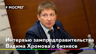 Бизнес в условиях пандемиии коронавируса - интервью зампредправительства Вадима Хромова