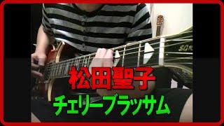 ありがとうございます。 松田聖子さんのチェリーブラッサムを弾いてみま...