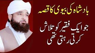 Badshah ki Bivi ka Waqia | Muhammad Raza Saqib Mustafai Latest Bayans