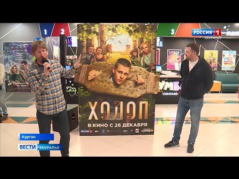 В Кургане прошёл предпремьерный показ нового художественного фильма Холоп