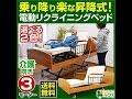 電動ベッド 介護ベッド 電動3モーターベッド ケア3 の動画、YouTube動画。