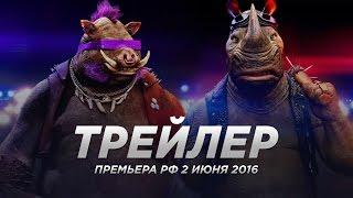 Черепашки-ниндзя 2 / Teenage Mutant Ninja Turtles: Out of the Shadows Русский Трейлер 2