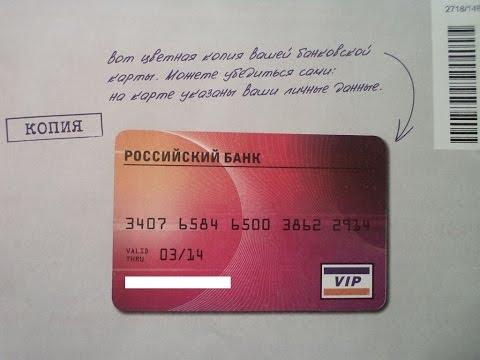 Почтовый Развод! ООО Почта Сервис! 2600000 Руб к Выплате! Секретный Пин Код к Банковскому Счету!