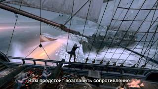 """Assassin's Creed 3 -  Тирания короля Вашингтона -- Официальный трейлер """"Избавления"""" [RU]"""