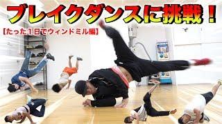 【ブレイクダンス】たった1日でウィンドミル習得できるのかやってみた!! thumbnail