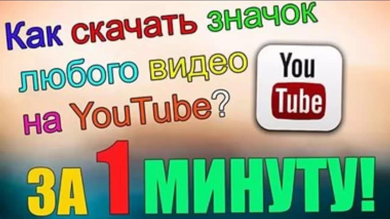 Как скачать превью картинку с ютуб - YouTube