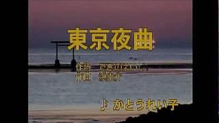 かとうれい子 - 東京夜曲