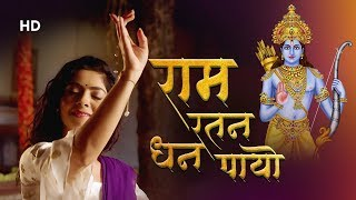 Ram Ratan Dhan Payo by Javed Ali   Sonalee Kulkarni   Shri Ram Bhakti Song