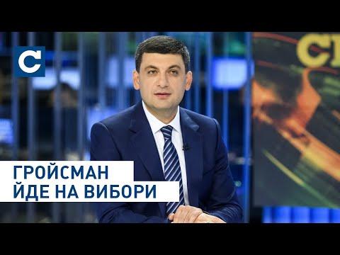 Сегодня: Володимир Гройсман: Я створюю політичну силу і йду на вибори