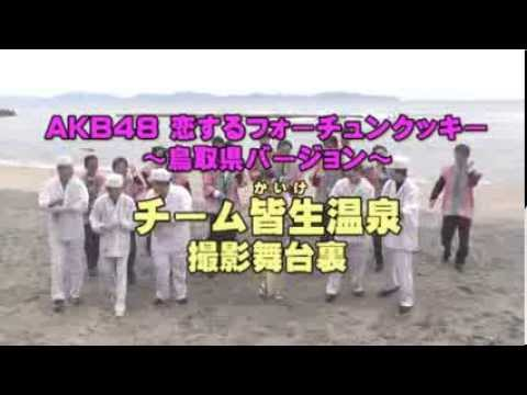 恋するフォーチュンクッキー 鳥取県 Ver. / AKB48 【皆生温泉撮影風景】