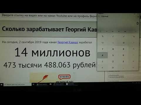 ДОХОД канала GEORGY KAVKAZ Георгий Кавказ на ЮТУБЕ! ENG SUB