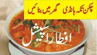chicken tikka handi recipe in urdu | recipe in urdu | kashif tv
