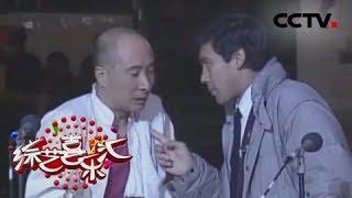 [综艺喜乐汇] 小品《拍电影》 陈佩斯朱时茂现场拍电影,三毛特效笑翻天 | CCTV综艺