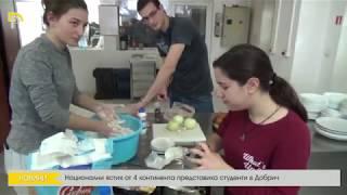 Национални ястия от 4 континента представиха студенти в Добрич