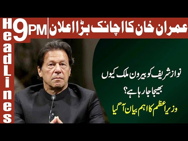 Accountability will continue despite Nawaz's ECL removal | Headlines 9 PM | 12 Nov 2019 | AbbTakk
