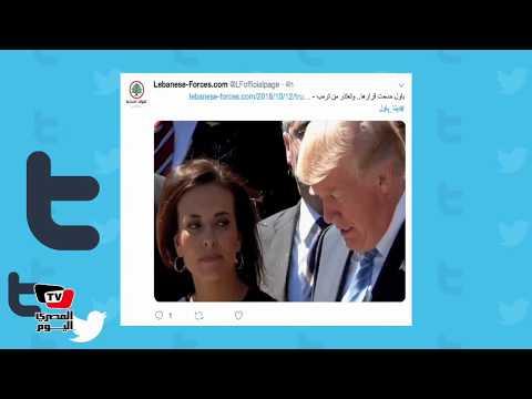 دينا باول ترفض تمثيل أمريكا لدى الأمم المتحدة ومغردون «خير ما فعلتي»  - 11:54-2018 / 10 / 12