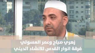 زهري صباح وعمر العسولي - فرقة انوار القدس للانشاد الديني