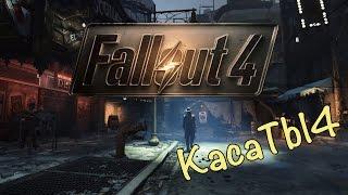 Fallout 4 - 25 серия Дорога к свободе. Часть 1