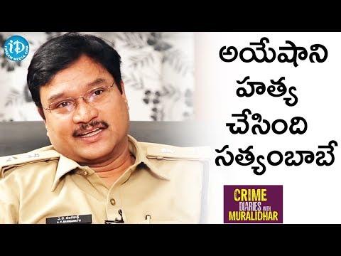 అయేషా మీరాని హత్య చేసింది ముమ్మాటికీ సత్యంబాబే - AV రంగనాథ్ || Crime Diaries With Muralidhar