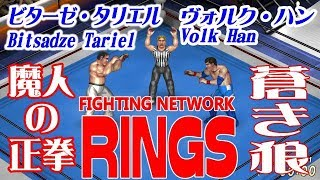 RINGS最強トーナメント1回戦 ビターゼ・タリエルVSヴォルク・ハン 参加...
