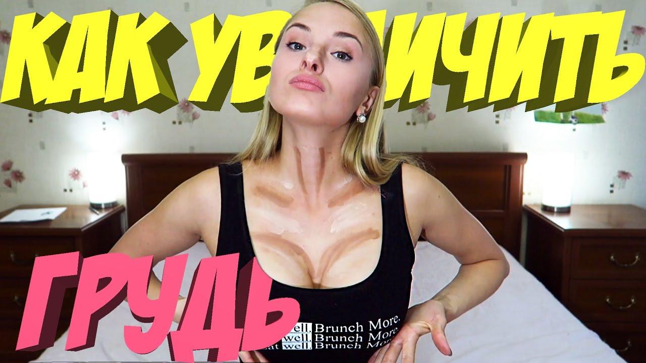 251724e5d4853 КАК УВЕЛИЧИТЬ ГРУДЬ Проверка ЛАЙФХАКОВ Anastasia Burda - YouTube