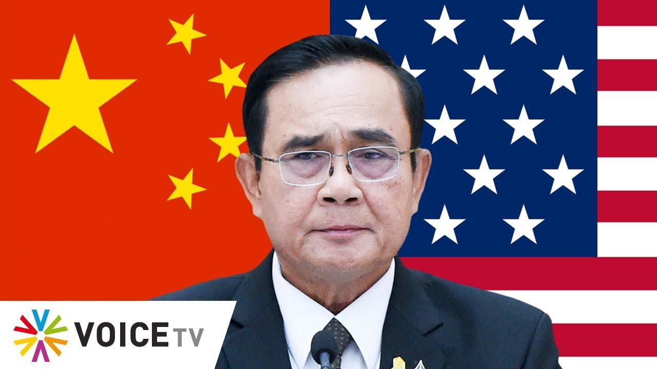 The Daily Dose - สหรัฐฯ คือฝั่งประชาธิปไตย จีนคือฝ่ายเผด็จการ แล้วไทย? -  YouTube