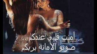 امنت قلبي عندكم with lyrics