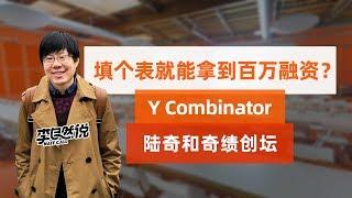 填个表就能拿到百万融资?Y Combinator,陆奇和奇绩创坛【李自然说 Vlog65】