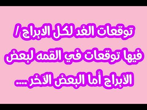 Photo of توقعات غدا لكل الابراج // توقعات في القمه لبعض الابراج اما البعض الاخر …. – عالم الابراج