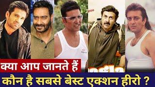 कौन है सबसे बड़ा एक्शन हीरो ? सन्नी देओल, संजय दत्त, अक्षय कुमार, अजय देवगण, सुनील शेट्टी