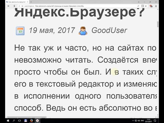 Как увеличить масштаб страницы в Яндекс.Браузере