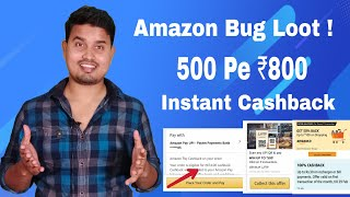 (Amazon Bug) Amazon ₹500 Shopping Pe ₹800 Cashback !! Amazon Scan & Pay upto ₹500, Amazon Recharge